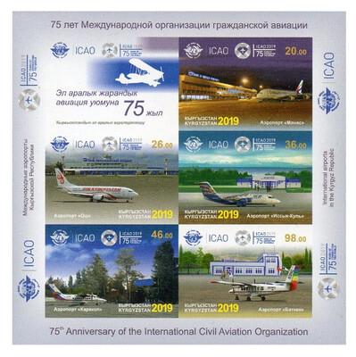 Киргизия. 75 лет Международной организации гражданской авиации (ИКАО). Аэропорты Кыргызстана: