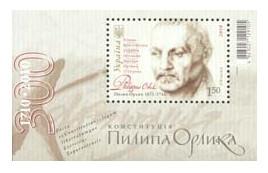 Украина. 300-летие конституции Филиппа орлика. 1710-2010. Почтовый блок