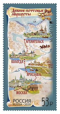 РФ. EUROPA. Древние почтовые маршруты. Марка