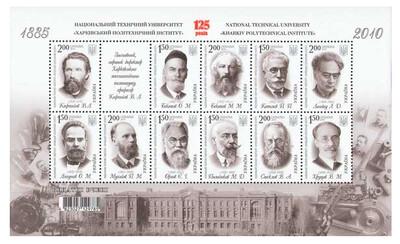 Украина. Национальный технический университет
