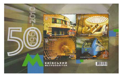 Украина. 50 лет Киевскому метрополитену. почтовый блок из 4 марок