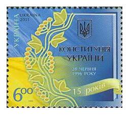 Украина. К 15-летию Конституции
