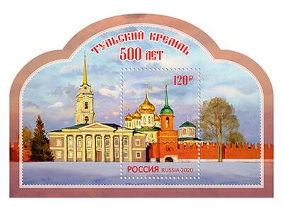 РФ. 500 лет Тульскому кремлю. Почтовый блок