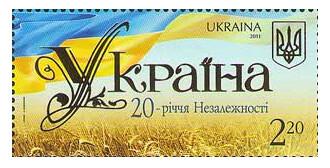 Украина. 20-летие Независимости. Марка