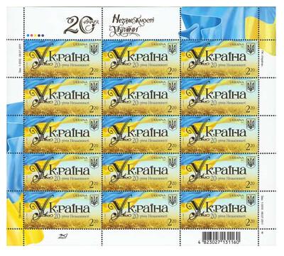 Украина. 20-летие Независимости. Лист из 15 марок