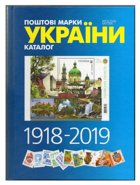 Мулык Я.П. Почтовые марки Украины (1918-2019). Издание 2020 г.