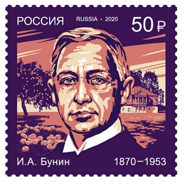 РФ. 150 лет со дня рождения И.А. Бунина (1870-1953), писателя, поэта, нобелевского лауреата по литературе. Марка