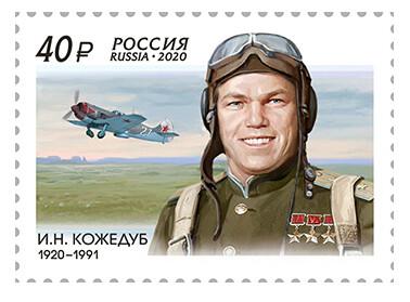 РФ. 100 лет со дня рождения И.Н. Кожедуба (1920–1991), лётчика-истребителя, маршала авиации. Марка