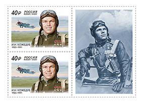 РФ. 100 лет со дня рождения И.Н. Кожедуба (1920–1991), лётчика-истребителя, маршала авиации. Сцепка из 2 марок и купона