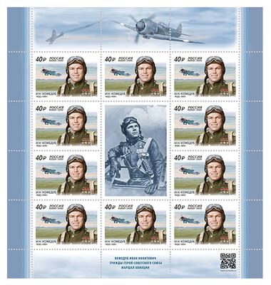 РФ. 100 лет со дня рождения И.Н. Кожедуба (1920–1991), лётчика-истребителя, маршала авиации. Лист из 10 марок и купона