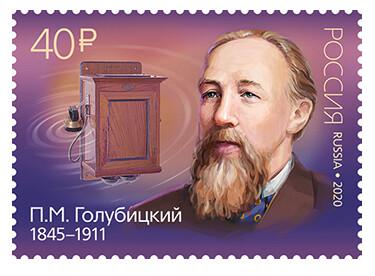 РФ. 175 лет со дня рождения П.М. Голубицкого (1845–1911), изобретателя. Марка