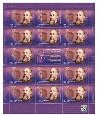 РФ. 175 лет со дня рождения П.М. Голубицкого (1845–1911), изобретателя. Лист из 14 марок и купона