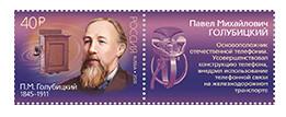 РФ. 175 лет со дня рождения П.М. Голубицкого (1845–1911), изобретателя. Марка с купоном