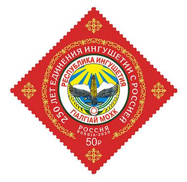 РФ. 250 лет единению Ингушетии с Россией. Марка