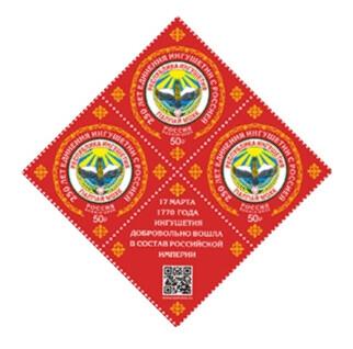 РФ. 250 лет единению Ингушетии с Россией. Сцепка из 3 марок и купона