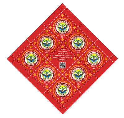 РФ. 250 лет единению Ингушетии с Россией. Лист из 8 марок и купона