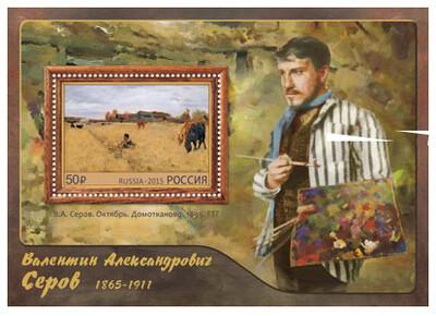 РФ. 150 лет со дня рождения В.А. Серова (1865-1911), художника. Почтовый блок