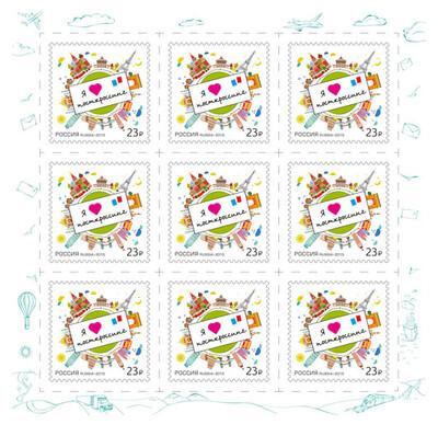 РФ. Посткроссинг. Лист из 9 самоклеющихся марок
