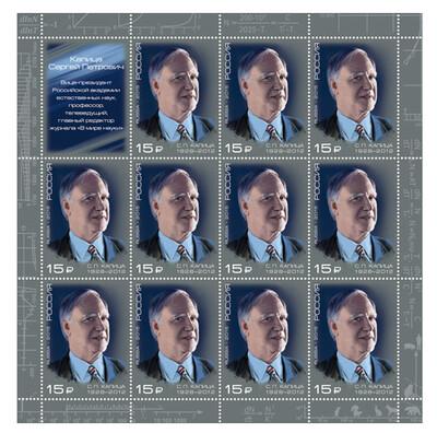 РФ. С.П. Капица (1928-2012), ученый-физик, лауреат Государственной премии. Лист из 11 марок и купона