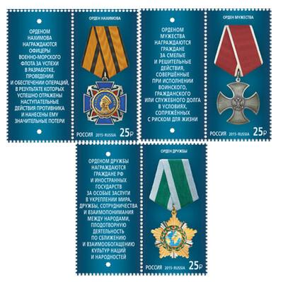 РФ.  Государственные награды: