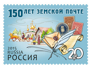 РФ. 150 лет земской почте. Марка