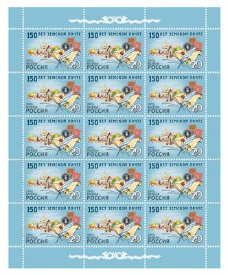РФ. 150 лет земской почте. Лист из 15 марок