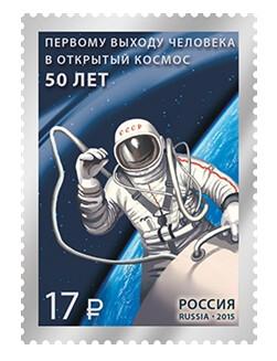 РФ. 50 лет первому выходу человека в открытый космос. Марка