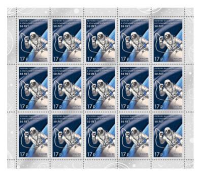 РФ. 50 лет первому выходу человека в открытый космос. Лист из 15 марок