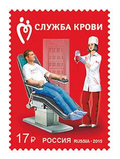 РФ. Государственная программа развития добровольного донорства «Служба крови». Марка