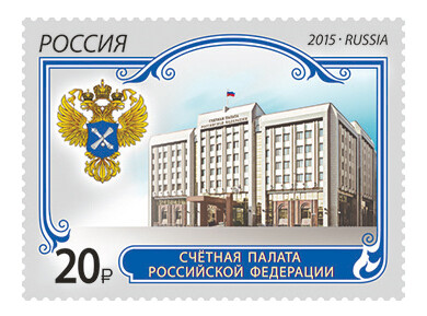 РФ. Счётная палата Российской Федерации. Марка