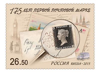 РФ. 175 лет первой почтовой марке. Марка