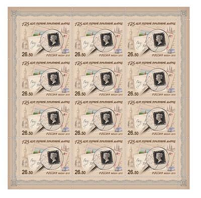 РФ. 175 лет первой почтовой марке. Лист из 12 марок