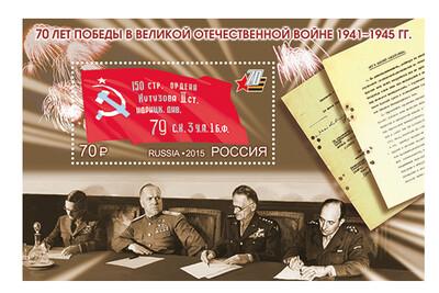 РФ. 70 лет Победы в Великой Отечественной войне 1941–1945 гг. Почтовый блок