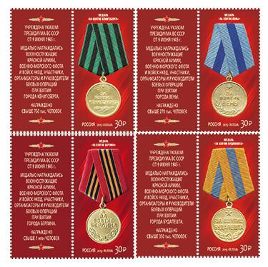 РФ. Медали: