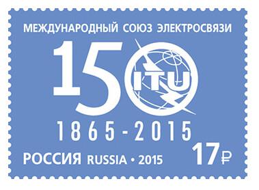 РФ. 150 лет Международному союзу электросвязи. Марка