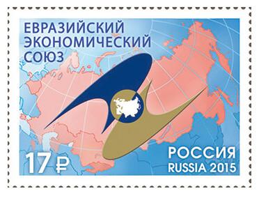 РФ. Евразийский экономический союз. Марка
