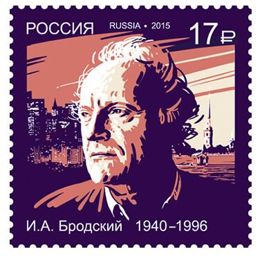 РФ. Лауреат Нобелевской премии И.А. Бродский (1940-1996), поэт. Лист из 9 марок