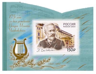 РФ. 175 лет со дня рождения П.И. Чайковского (1840-1893), композитора. Почтовый блок