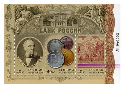 РФ. Банк России. Почтовый блок из 3 марок