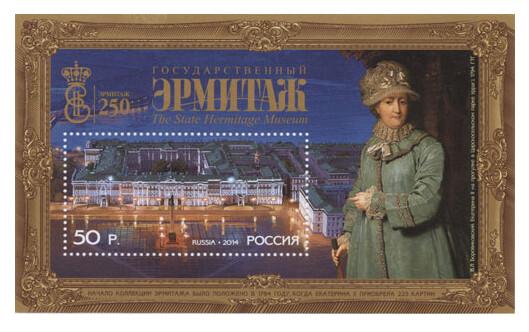 РФ. 250 лет основанию Государственного Эрмитажа. Почтовый блок
