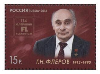 РФ. 100 лет со дня рождения Г.Н.Флерова (1913-1990), физика-ядерщика. Марка
