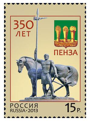 РФ. 350 лет Пензе. Марка