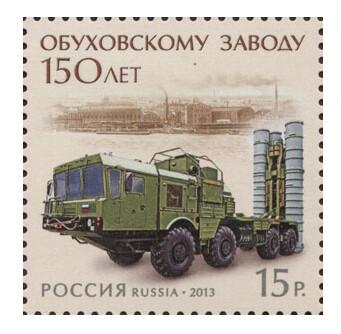 РФ. 150 лет Обуховскому заводу. Марка