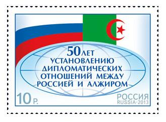 РФ. 50 лет установлению дипломатических отношений между Россией и Алжиром. Марка