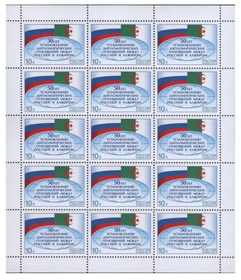 РФ. 50 лет установлению дипломатических отношений между Россией и Алжиром. Лист из 15 марок