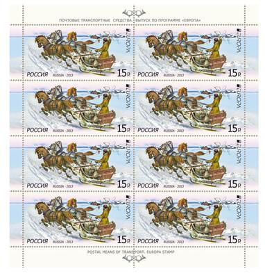 РФ. EUROPA. Почтовые транспортные средства. Почтовая тройка лошадей. Лист из 8 марок