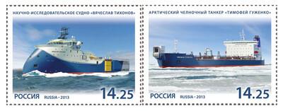 РФ. Морской флот России. Серия из 2 марок