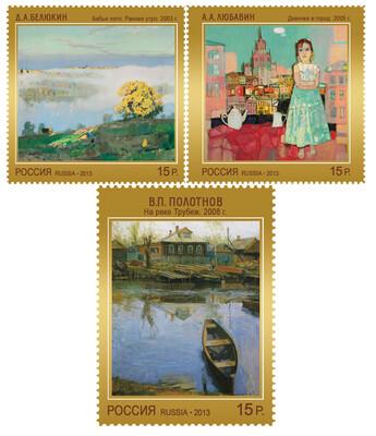 РФ. Современное искусство России. серия из 3 марок