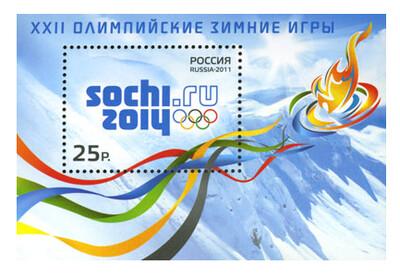 РФ. Сочи – столица ХХII Олимпийских зимних игр 2014 года. Почтовый блок