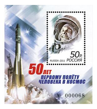 РФ. 50 лет первому полёту человека в космос. Ю.А. Гагарин. Номерной почтовый блок